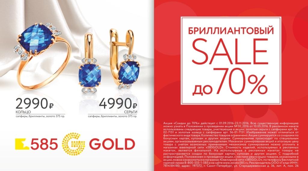 Валберис Интернет Магазин Каталог Золото